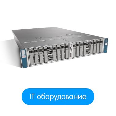 IT оборудование