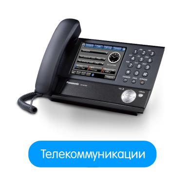 Телекоммуникации